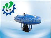 南京浮动式潜水曝气机 移动式增氧曝气器