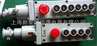LA5817防爆電動葫蘆按鈕