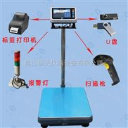 30公斤存储电子秤
