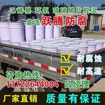 脱硫塔玻璃鳞片胶泥生产厂家批发采购