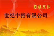 安徽金禾實業股份betway手機官網所需自動量熱儀、離子色譜儀、X熒光光譜儀招標公告