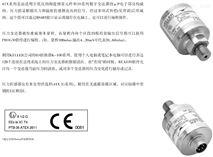 瑞士金層膜片保護PR-46X液位壓力變送器
