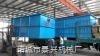 碳钢防腐涡凹溶气气浮机