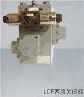 回油路控制器LDF-80/100/125/150/200两段关闭阀