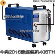 今典氢氧机405TH
