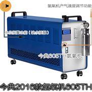 今典氢氧机605TH