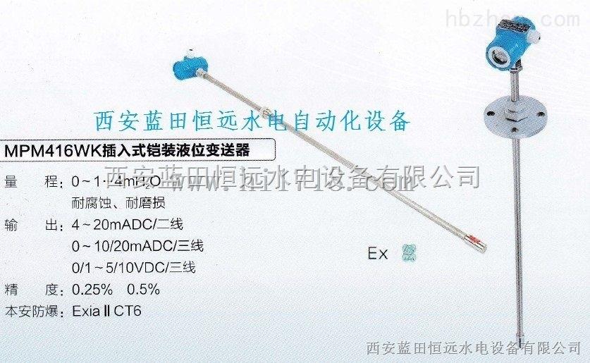 高精度液体静压测控计MPM416WK型铠装插入式液位变送器
