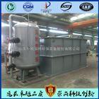 山东FLY型气浮过滤一体机、炼油厂污水处理设备