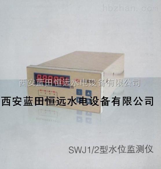 效率监测SWJ1、2型水位监控仪-恒远测控专家*