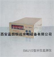 SWJ效率监测SWJ1、2型水位监控仪-恒远测控专家*