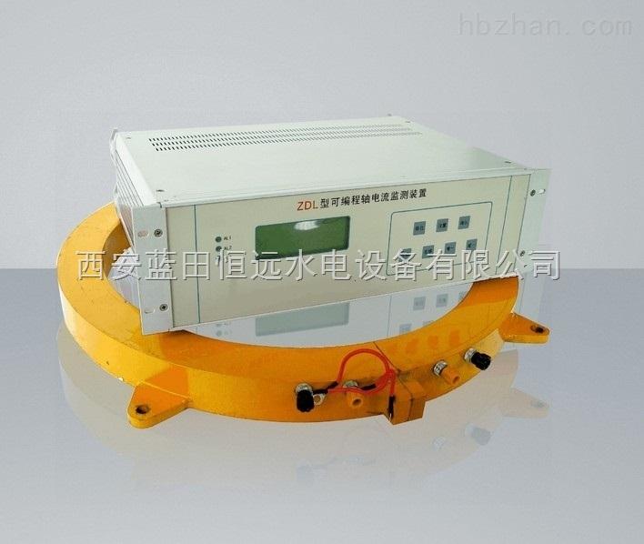 【轴电流】ZDL-I轴电流监测装置型号规格用途说明