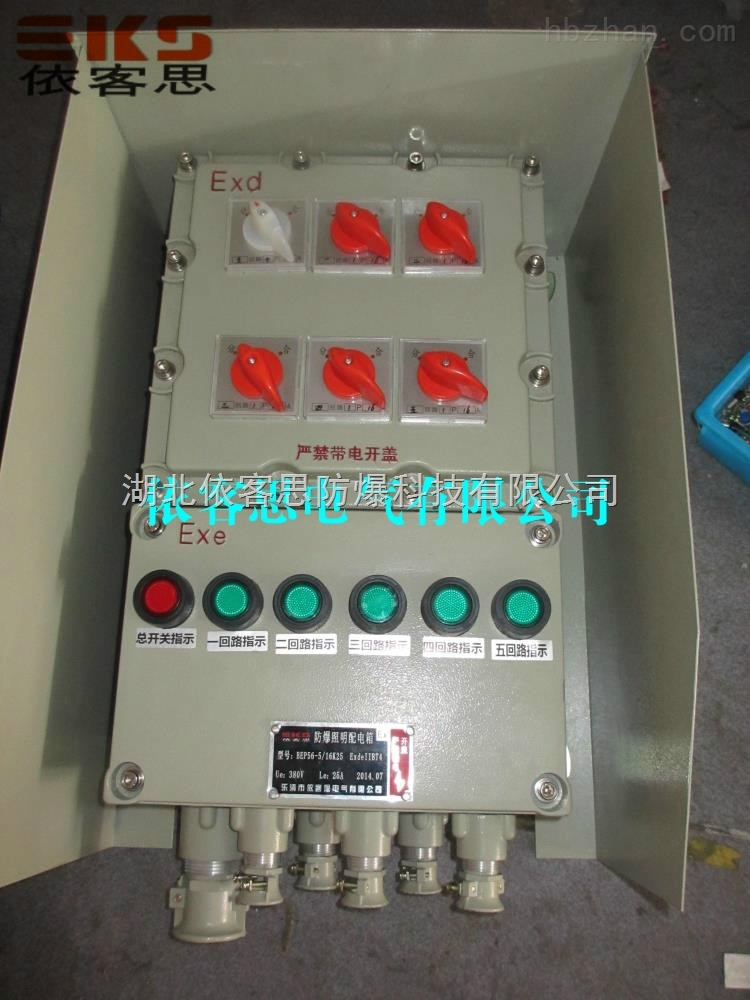 bxm-11/k63防爆双电源防爆切换箱控制箱