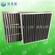 供应洁净车间ZJ-450*380*50活性炭板式过滤器