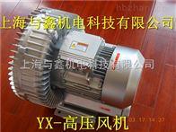 YX-81D-2-5.5KW环形高压风机-低噪音高压风机