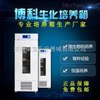 BJPX-300山东微生物恒温培养箱价格