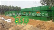 海南豆腐厂废水处理设备还地球一份碧水