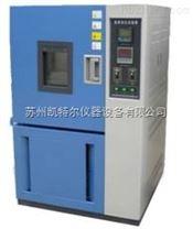 蘇州空氣熱老化試驗箱