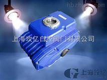 开关型模拟量调节型精小型电动执行器