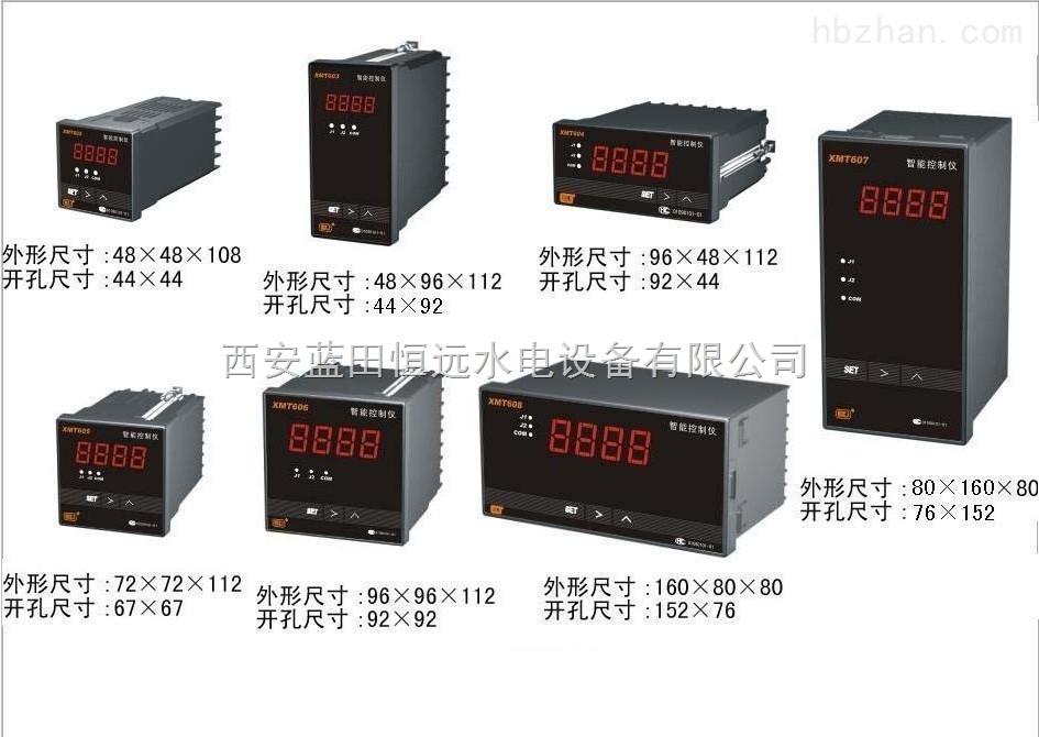 XMZ-5-H-L-X-N-N-21智能数显温度仪-无限制输入功能