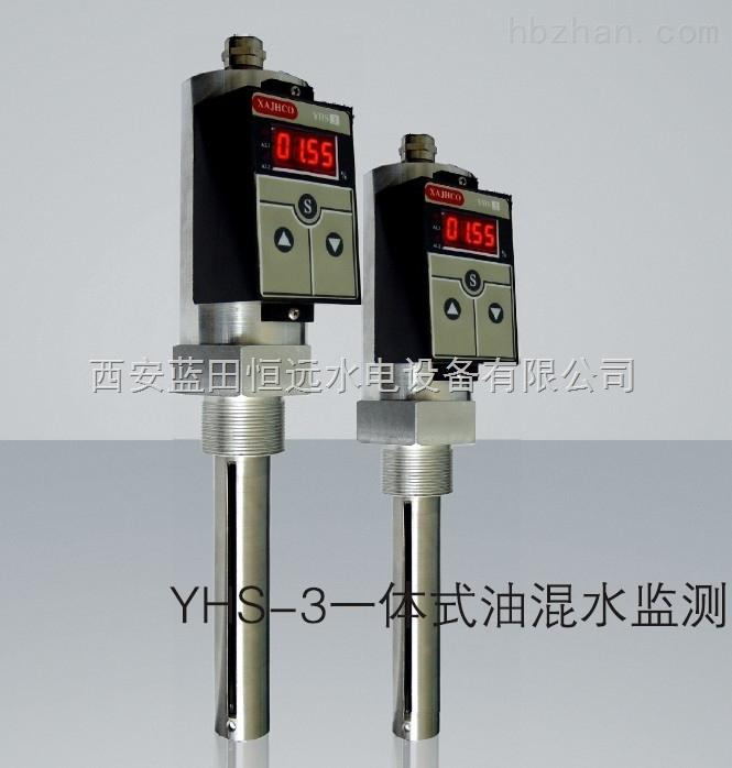 YHS-3电容式油混水监测变送装置-回油箱越限报警器