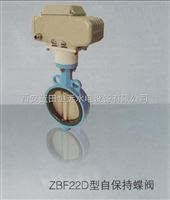 ZBF22D手动式ZBF22D型自保持蝶阀使用说明书【图】