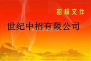 国家电投集团河南电力有限公司国家电投集团南阳热电有限公司#1
