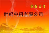 中國建築材料科學研究總院X光電子能譜儀采購項目招標公告