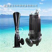 7.5kw-潛水射流曝氣機汙水生化處理曝氣衝氧
