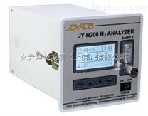 氢分析仪 型号JY-H200/D