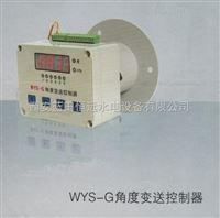 武汉WYS-2-G多功能角度变送控制器新品发布