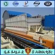 XAJ板框压滤机、电镀废水处理设备