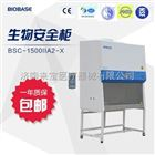 BSC-1100IIA2-X鑫贝西生物安全柜价格
