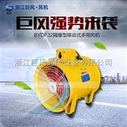 廠家直銷BYDF32防爆移動式通風機 低噪聲便攜式風機