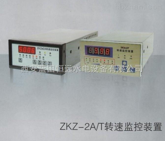 机组齿盘残压转速ZKZ-2A/T齿盘残压转速测控仪