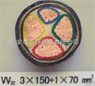 鎧裝電纜 VV22-3*150+1*70
