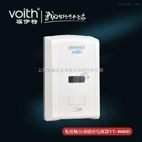 福伊特VOITH境后感应式泡沫皂液器 VT-8606D