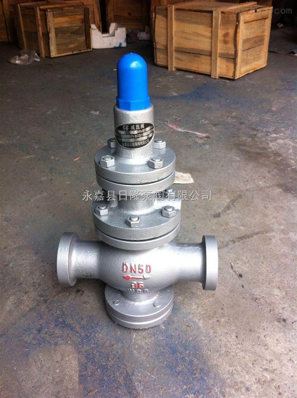 內螺紋蒸汽減壓閥