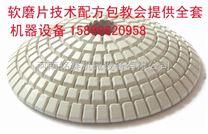 供应金刚石软磨片生产技术