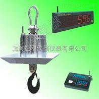 无线防爆耐高温电子吊秤 工业直视5吨吊钩秤