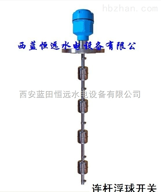 供应304不锈钢材质SLH-B/P/E连杆浮球液位控制开关恒远
