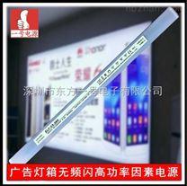 一号电源超薄无频闪手机广告灯箱电源