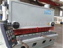 南通數控液壓閘式剪板機品牌_江蘇百超重型機械