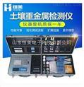 HM-ZSA-土壤重金屬檢測儀價格