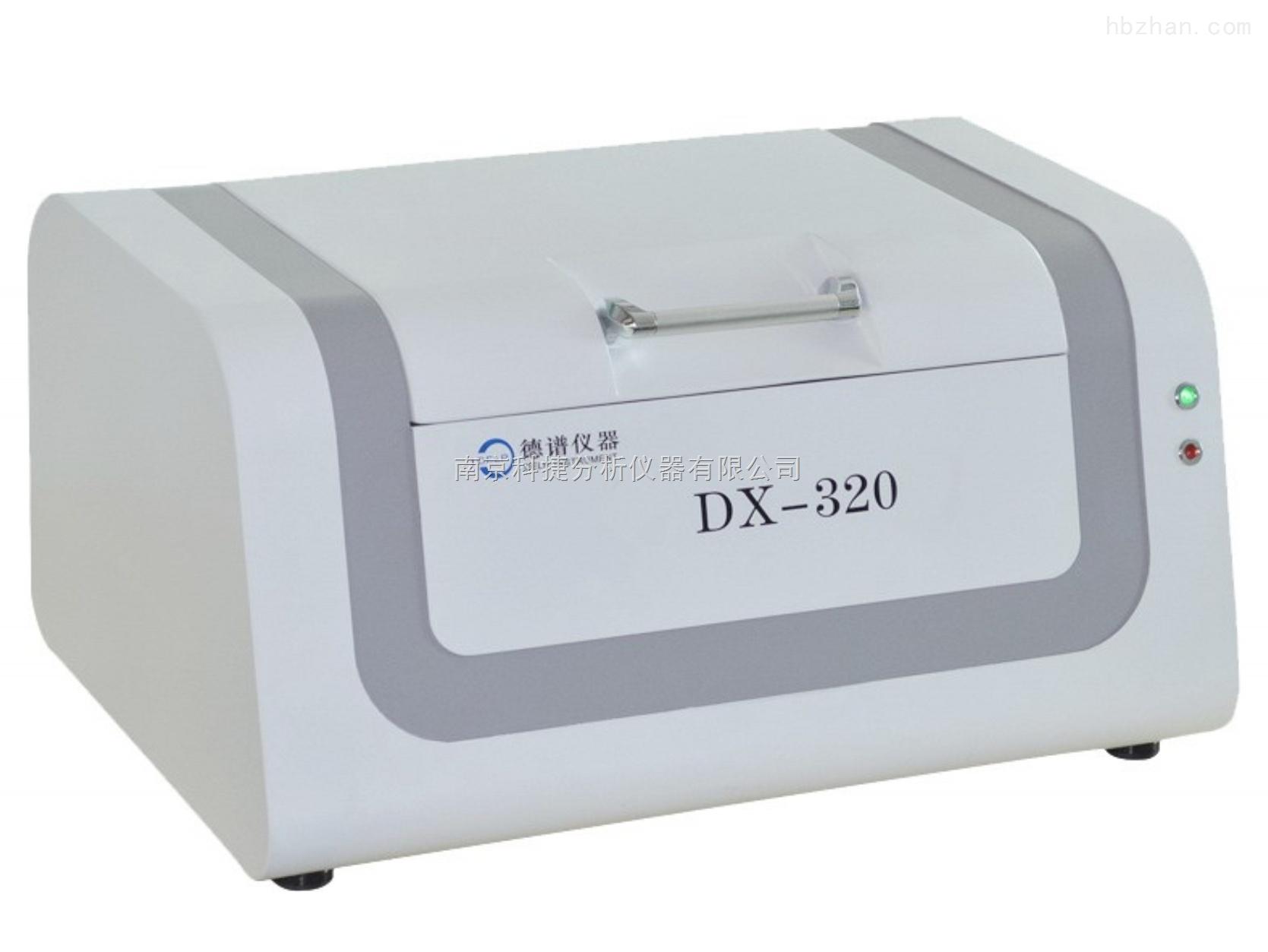DX320X荧光光谱仪|金属元素分析光谱仪