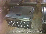 BXMD不锈钢防爆配电箱
