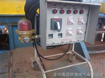 移动式6K防爆动力(照明)配电箱