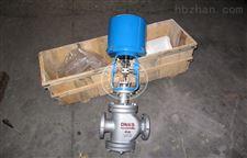 ZDLQ型電動三通調節閥