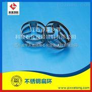 DN38扁环(QH-1) 不锈钢扁环填料