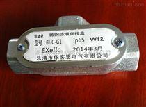 BHC-G3/4-A铸钢直通防爆穿线盒弯头