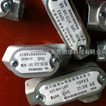 BHC-E-G1武汉铸钢弯通防爆穿线盒
